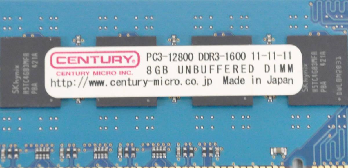 ★ 16G (8GB 2枚組セット) センチュリー DDR3 PC3-12800/ DDR3-1600 デスクトップ用メモリ 動作確認済 / 送料360円_画像3