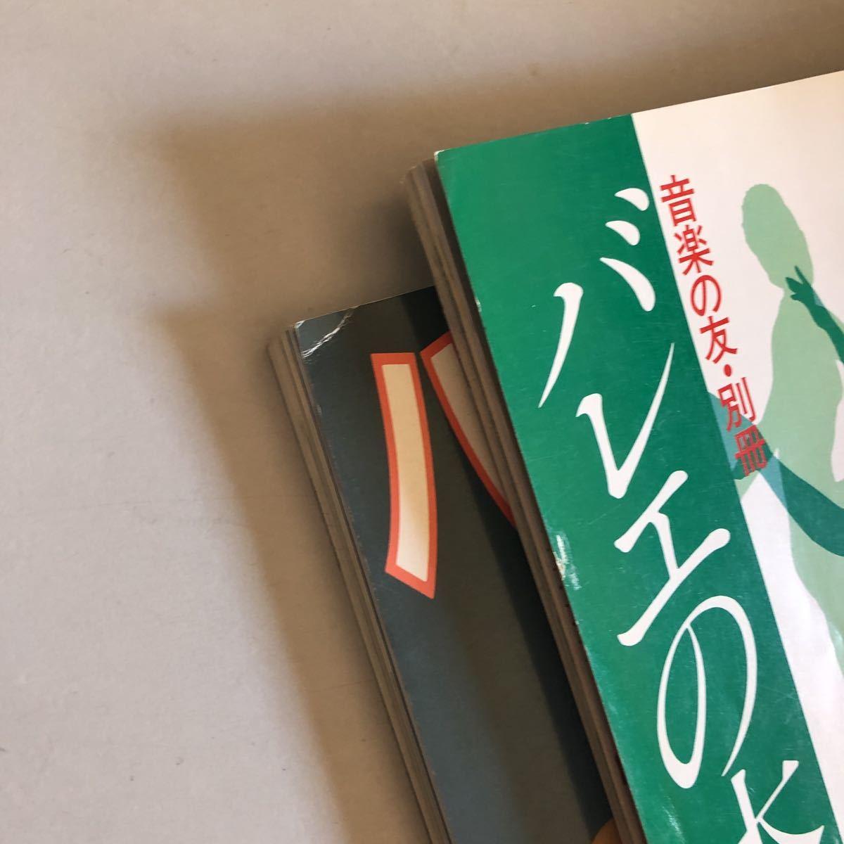 1368 貴重 1986年/1987年 バレエの本 音楽の友別冊 2冊セット_画像9