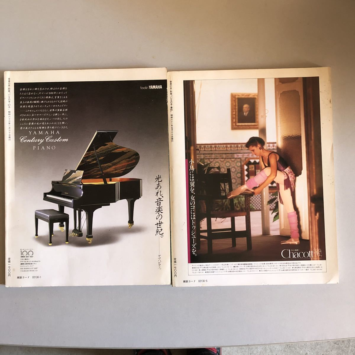1368 貴重 1986年/1987年 バレエの本 音楽の友別冊 2冊セット_画像4