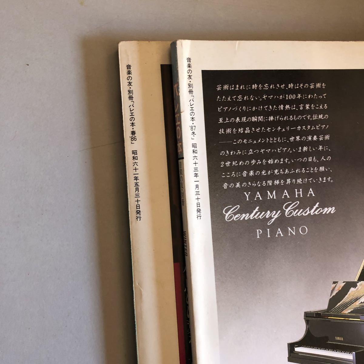 1368 貴重 1986年/1987年 バレエの本 音楽の友別冊 2冊セット_画像7