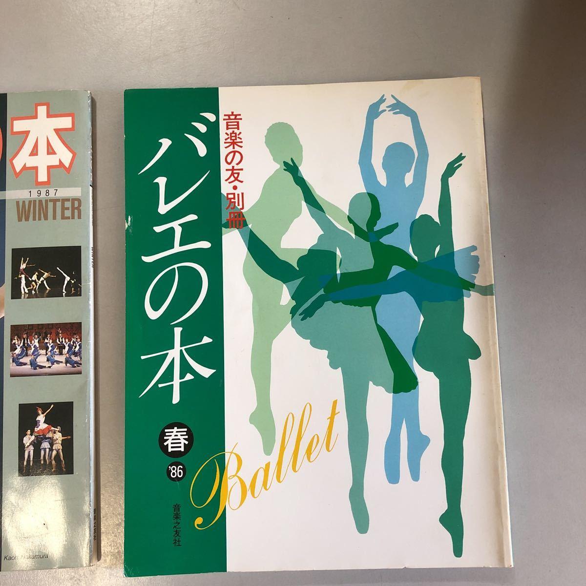 1368 貴重 1986年/1987年 バレエの本 音楽の友別冊 2冊セット_画像2