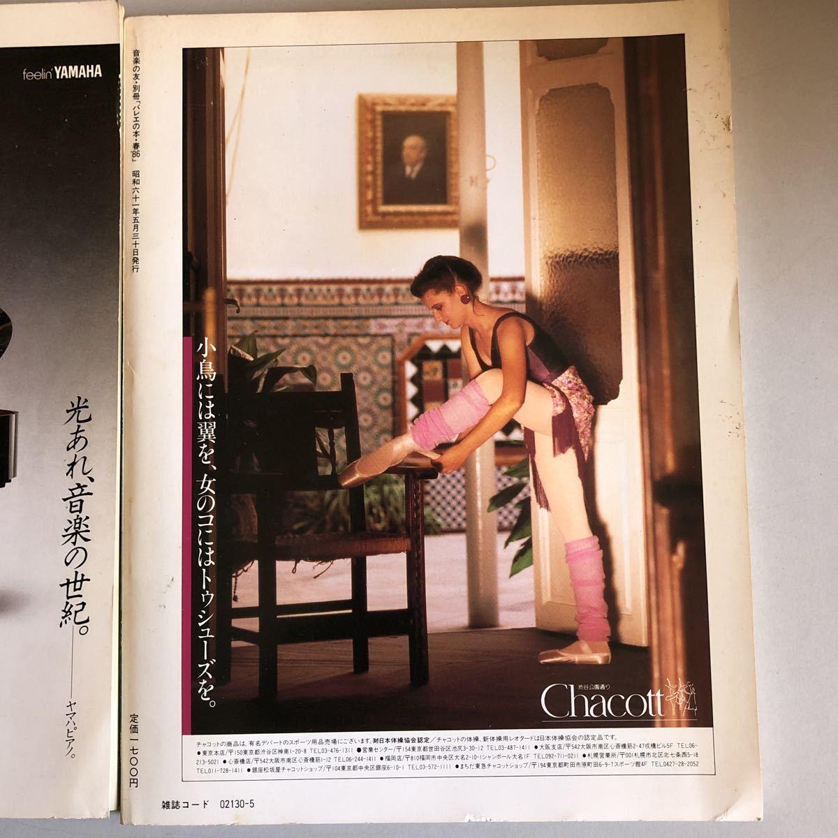 1368 貴重 1986年/1987年 バレエの本 音楽の友別冊 2冊セット_画像5