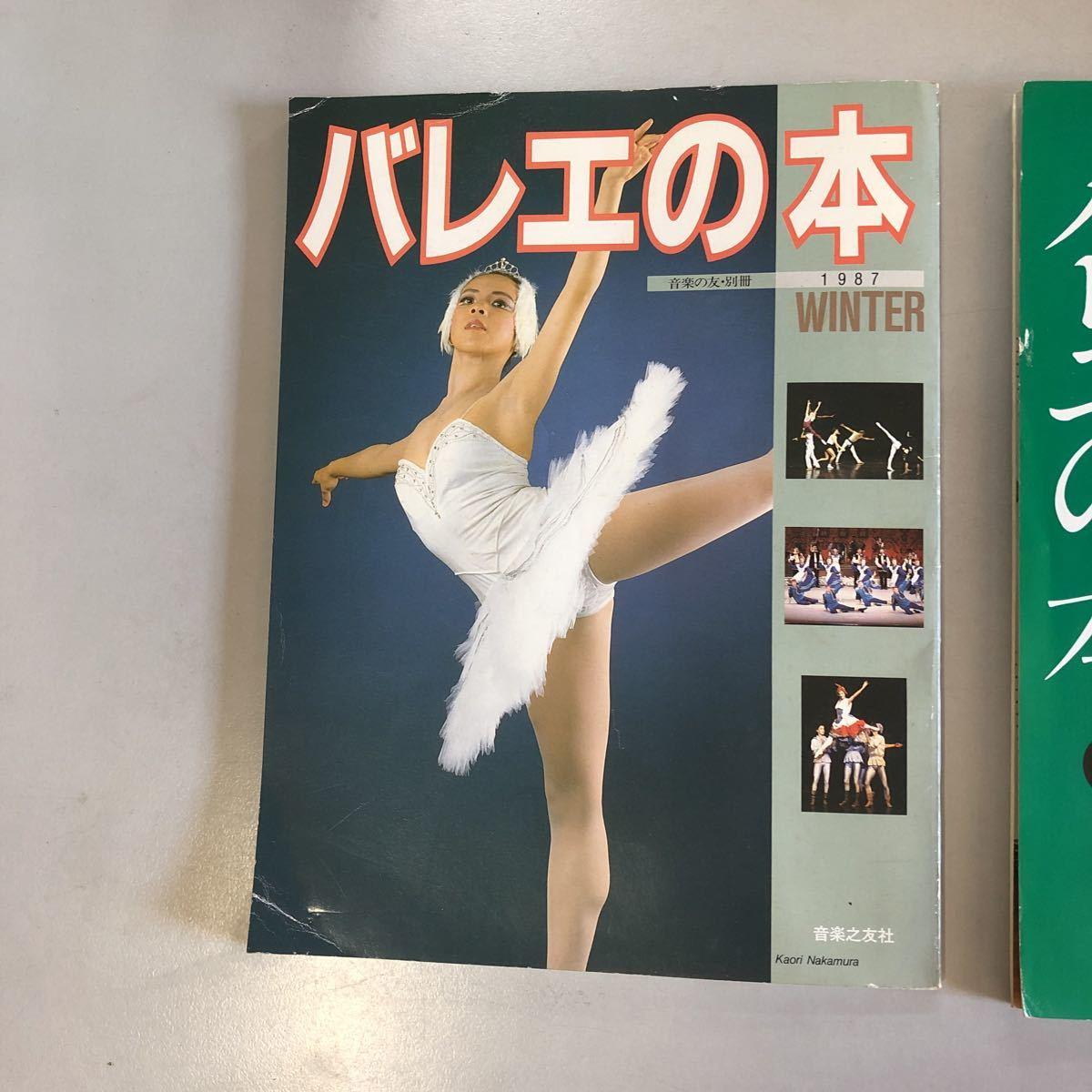 1368 貴重 1986年/1987年 バレエの本 音楽の友別冊 2冊セット_画像3