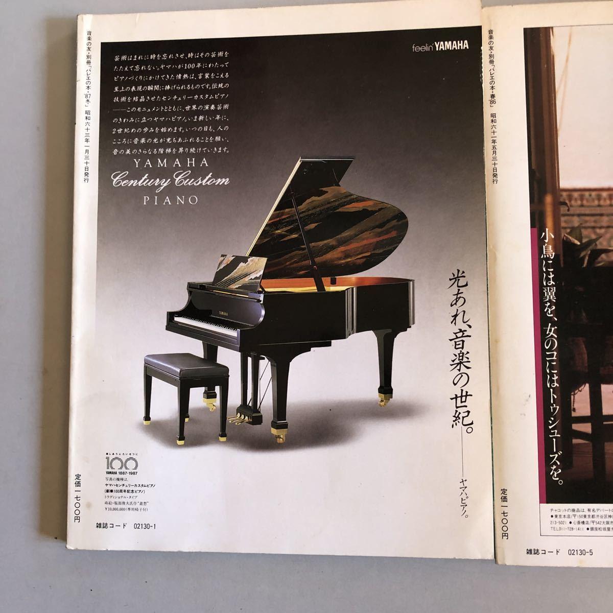 1368 貴重 1986年/1987年 バレエの本 音楽の友別冊 2冊セット_画像6