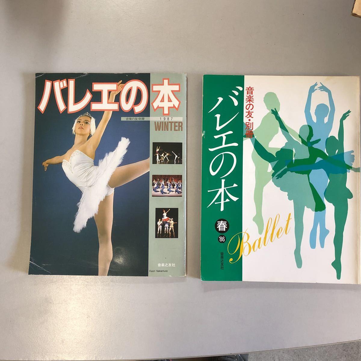 1368 貴重 1986年/1987年 バレエの本 音楽の友別冊 2冊セット