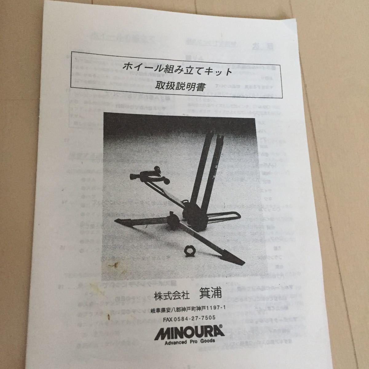 ミノウラ workman pro 振れ取り台 ホイール_画像5