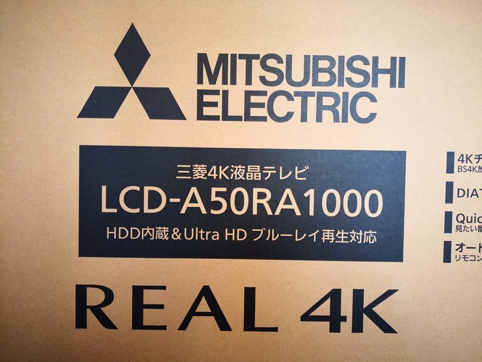 新品未開封 MITSUBISHI/三菱電機 50インチ 液晶TV REAL LCD-A50RA1000 ブルーレイ 2TBHDD内蔵 4K対応_画像2