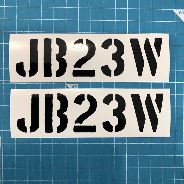 新型 ジムニー JB23W カッティングステッカー 大サイズ 黒 2枚組 スズキ JB74W 64W 2