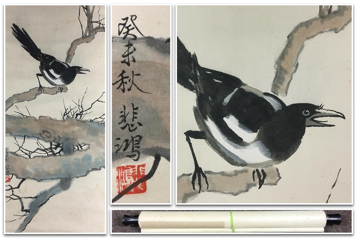『徐悲鴻 ・ 花鳥図』掛け物・紙本・伝来書画・中国美術・肉筆保証 78*34cm 【J113】