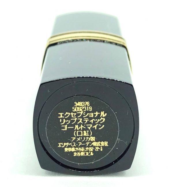 Elizabeth Arden ecse pshonaru lipstick Gold my n lipstick * unused goods postage 140 jpy