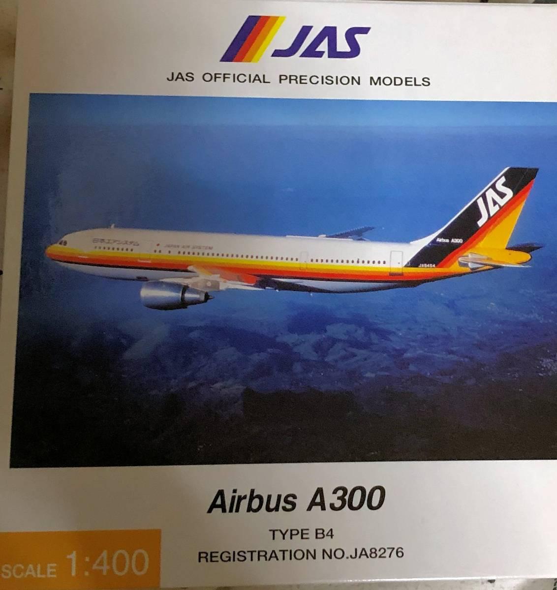 1/400 JAS OFFICIAL PRECISON(HOGAN) JAS(日本エアシステム) Japan Air System A300B4-2C_画像6