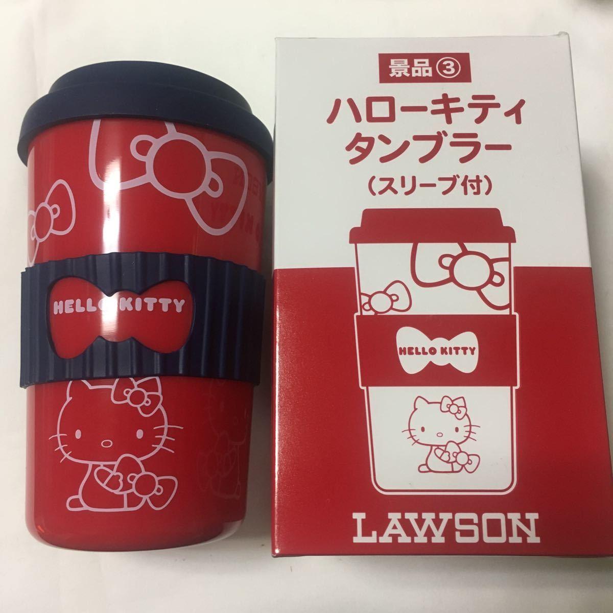 LAWSON ハローキティタンブラー キティちゃん HELLO KITTY タンブラー ローソン 非売品