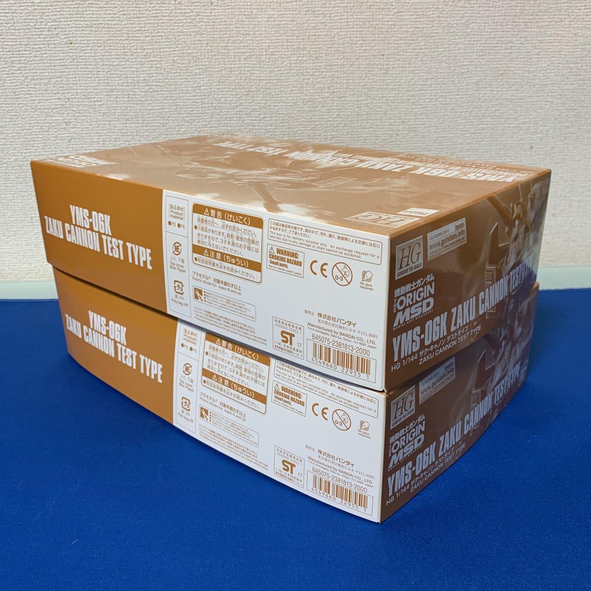 プレミアムバンダイ HG 1/144 ザク・キャノン テストタイプ 2体セット新品未開封品_画像3