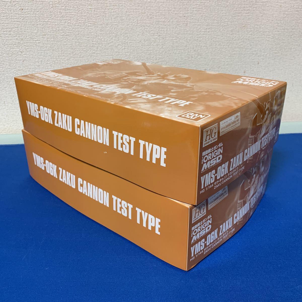 プレミアムバンダイ HG 1/144 ザク・キャノン テストタイプ 2体セット新品未開封品_画像2