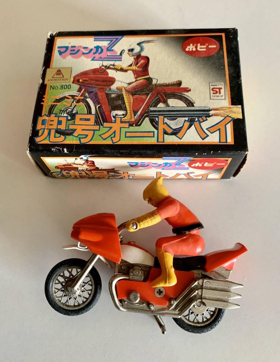 <ビンテージ> ポピー 『超合金マジンガーZ 兜号オートバイ』