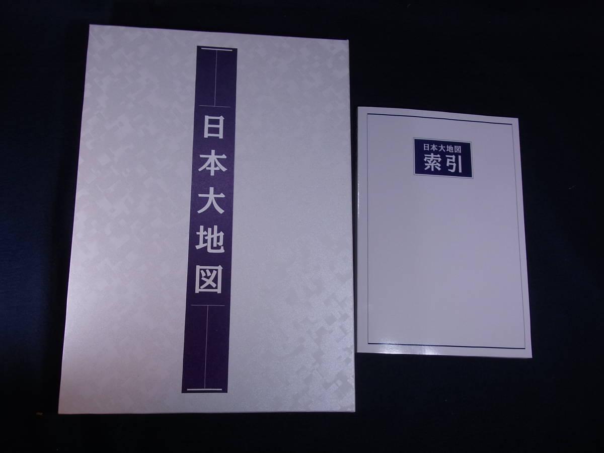 美品 ユーキャン 日本大地図帳&日本名所大地図 2003年 京都市街地図&日本全図ポスター付き