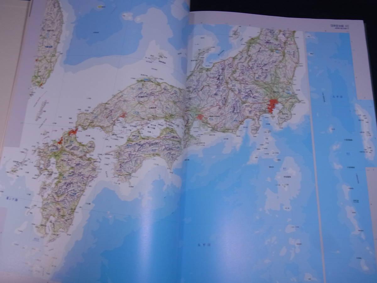 美品 ユーキャン 日本大地図帳&日本名所大地図 2003年 京都市街地図&日本全図ポスター付き_画像4