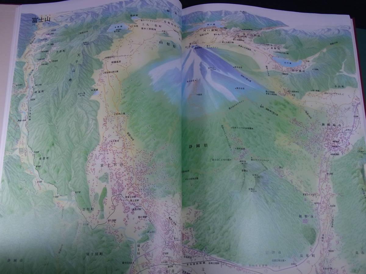 美品 ユーキャン 日本大地図帳&日本名所大地図 2003年 京都市街地図&日本全図ポスター付き_画像6