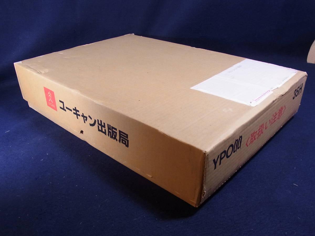 美品 ユーキャン 日本大地図帳&日本名所大地図 2003年 京都市街地図&日本全図ポスター付き_画像10