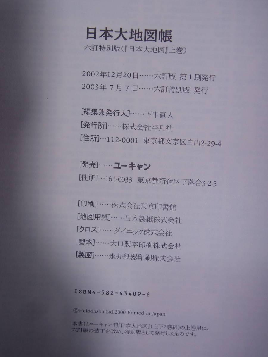 美品 ユーキャン 日本大地図帳&日本名所大地図 2003年 京都市街地図&日本全図ポスター付き_画像5