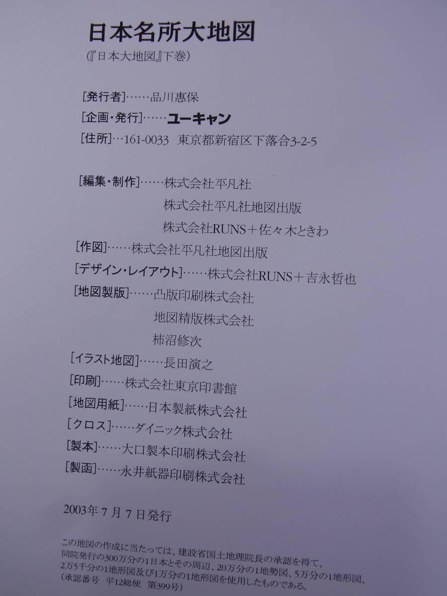 美品 ユーキャン 日本大地図帳&日本名所大地図 2003年 京都市街地図&日本全図ポスター付き_画像8