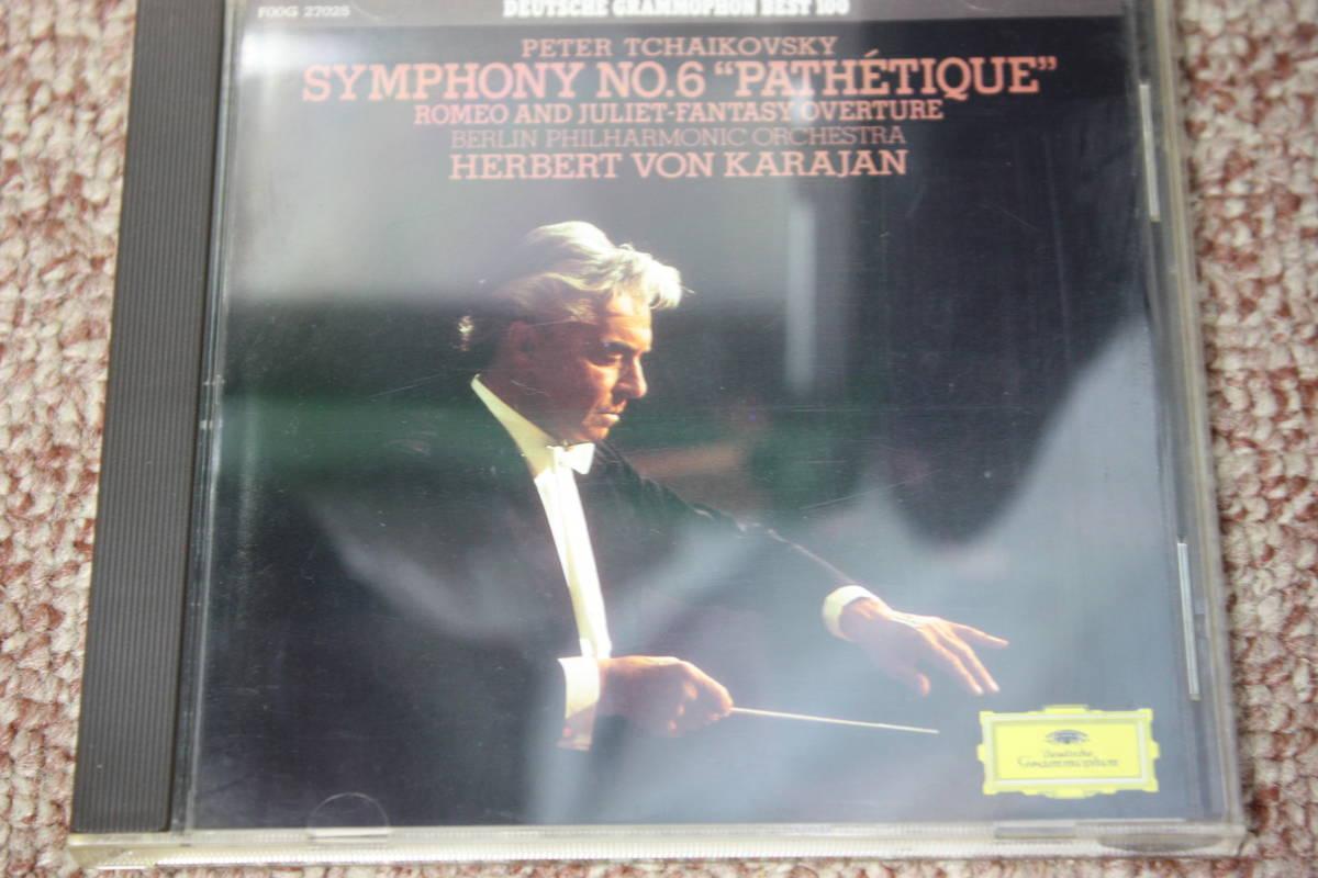 チャイコフスキー:交響曲第6番op.74悲愴/幻想序曲ロメオとジュリエット/ベルリンフィルハーモニー管弦楽団/カラヤン:指揮CD_画像1