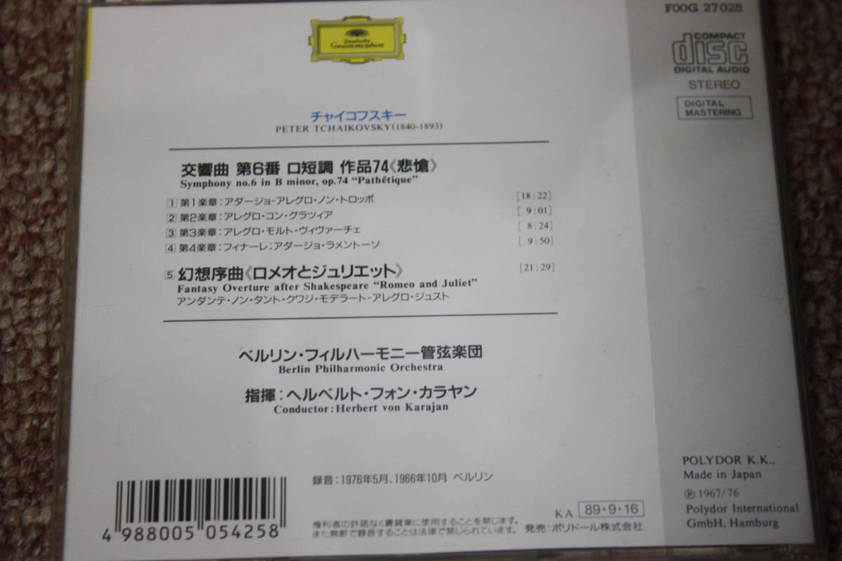 チャイコフスキー:交響曲第6番op.74悲愴/幻想序曲ロメオとジュリエット/ベルリンフィルハーモニー管弦楽団/カラヤン:指揮CD_画像3
