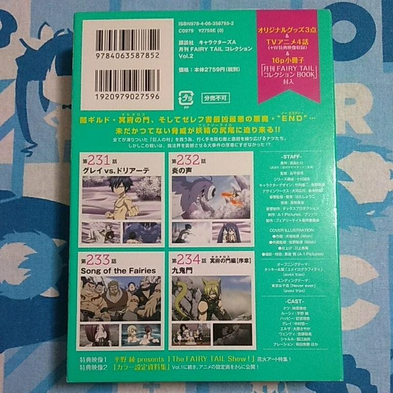 月刊 FAIRYTAIL 2 フェアリーテイルコレクション 限定グッズ&DVD 箱痛みあり ルーシィ ジュビア ラクサス 平野綾 真島ヒロ_画像2