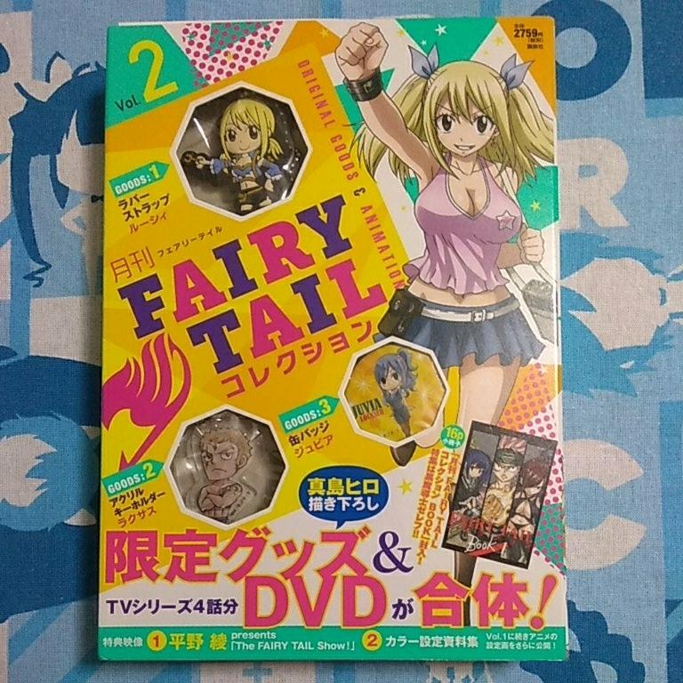 月刊 FAIRYTAIL 2 フェアリーテイルコレクション 限定グッズ&DVD 箱痛みあり ルーシィ ジュビア ラクサス 平野綾 真島ヒロ_画像1