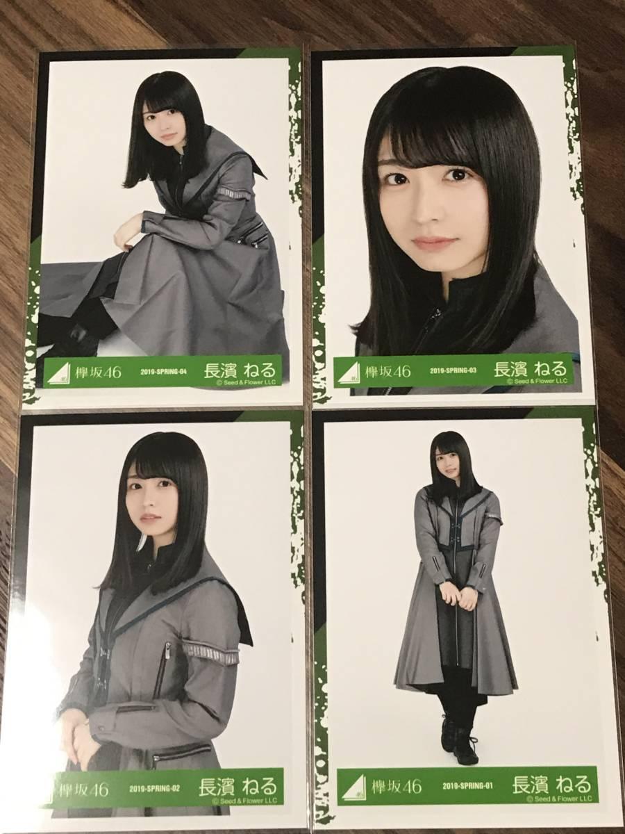 欅坂46 長濱ねる 生写真 4枚4種コンプ 2nd YEAR ANNIVERSARY LIVE衣装 アニラ 黒い羊会場