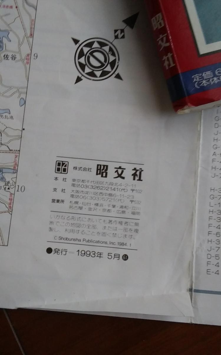 エリアマップ 都市地図 福岡市 昭文社 ビジネスマップ 1993 5月発行_画像2