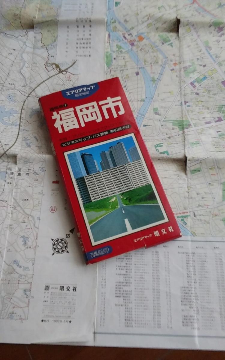 エリアマップ 都市地図 福岡市 昭文社 ビジネスマップ 1993 5月発行_画像1
