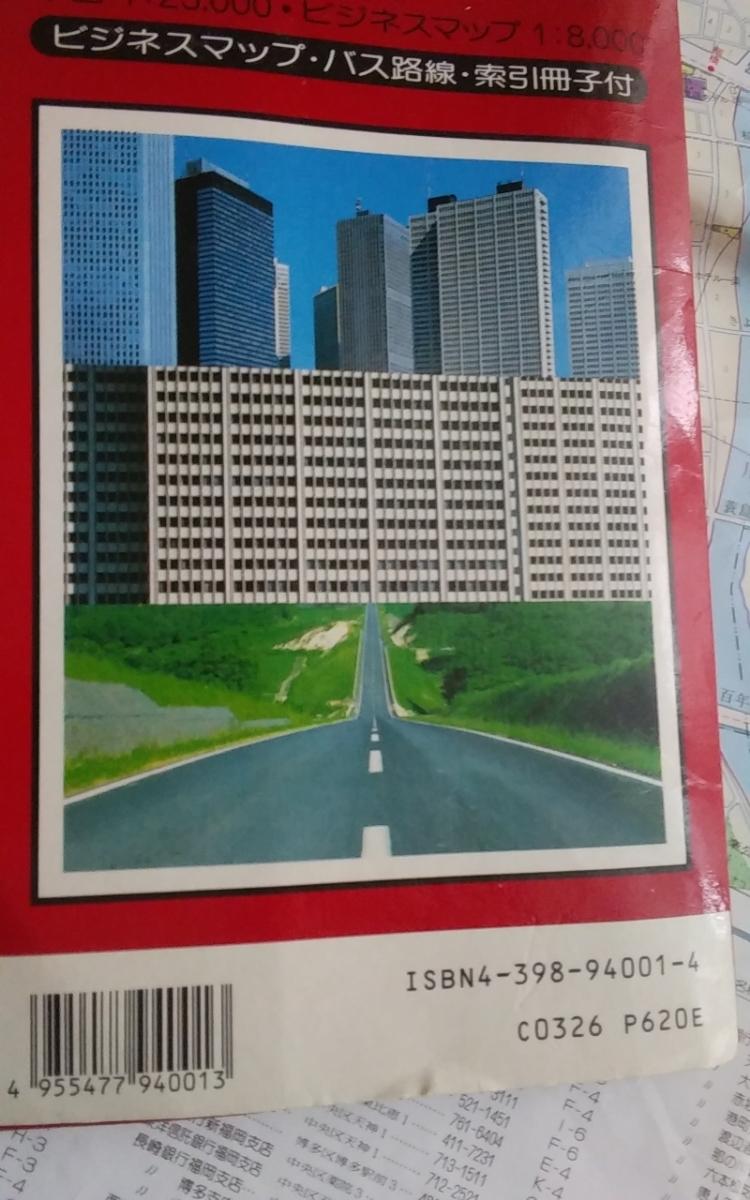 エリアマップ 都市地図 福岡市 昭文社 ビジネスマップ 1993 5月発行_画像5