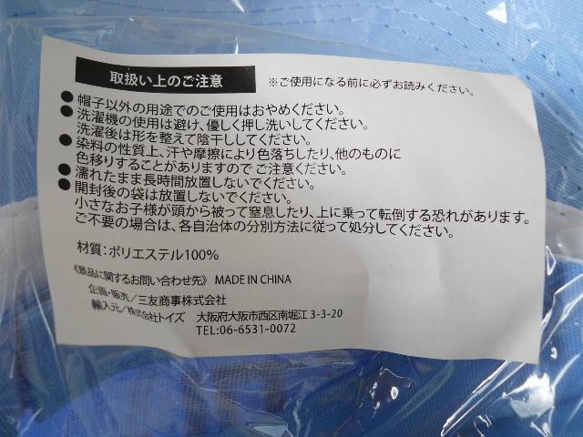 即決 阪神なんば線 開業10周年記念キャップ 簡易包装で発送いたしますので輸送途上による押し付け等による変形はご容赦ください_画像3