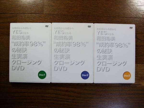 ◆希少◆和田裕美[成約率98%の秘訣]生実演クロージングDVDVol.1