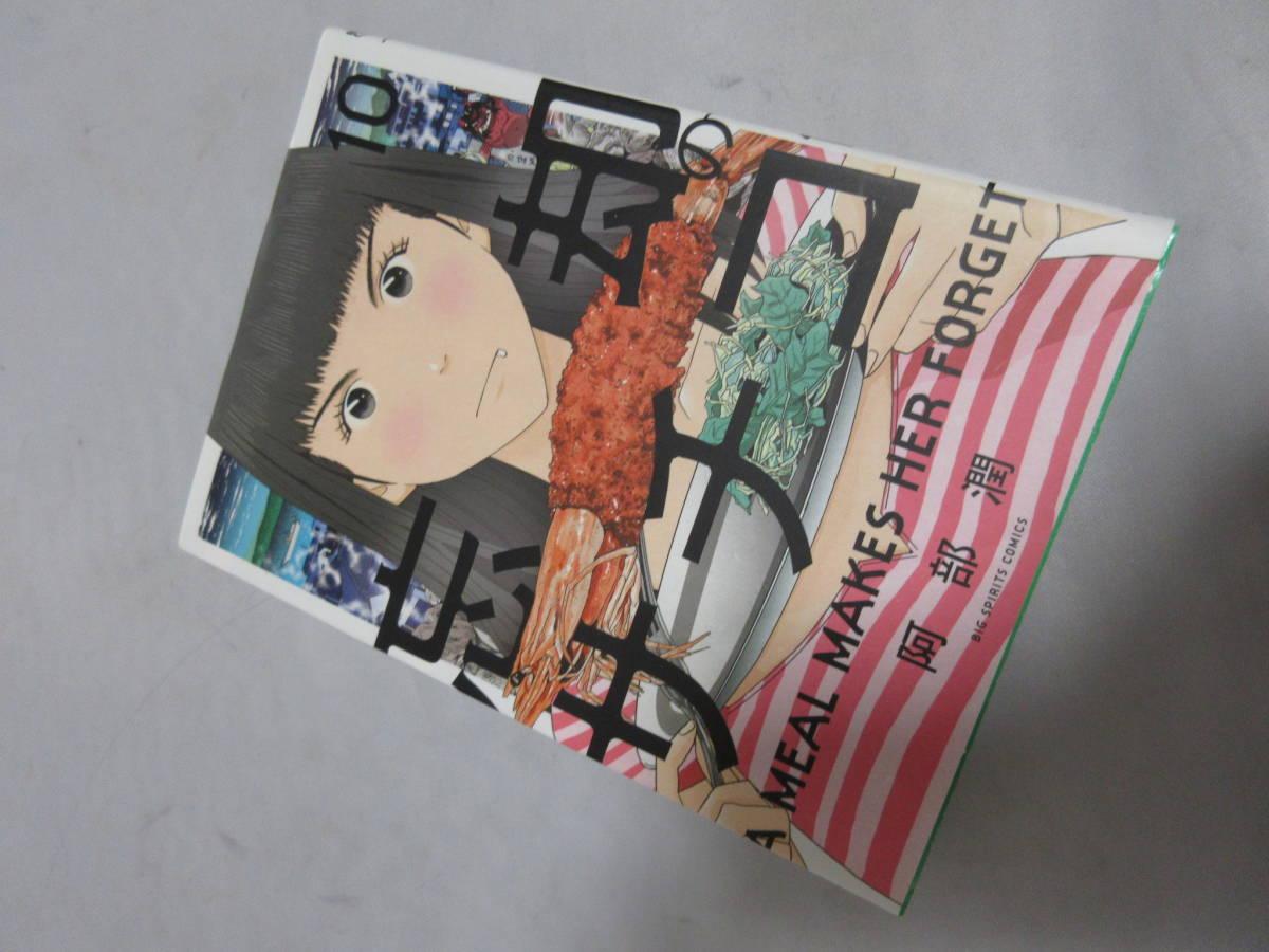 忘却のサチコ 1~10巻 10冊セット レンタル落ち 送料無料