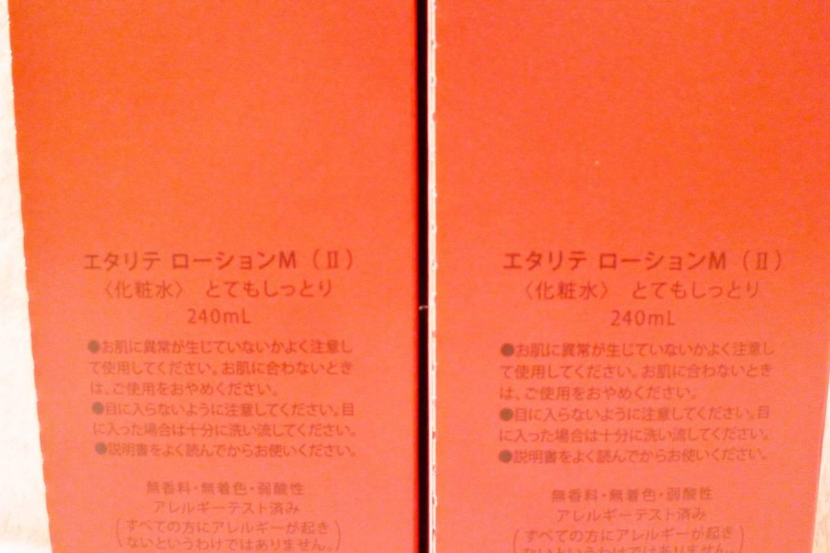 シャルレ☆エタリテ ローションM2☆VA035 180ml×2本 とてもしっとり☆VA033 ローション2 リニューアル☆彡新品 _画像2