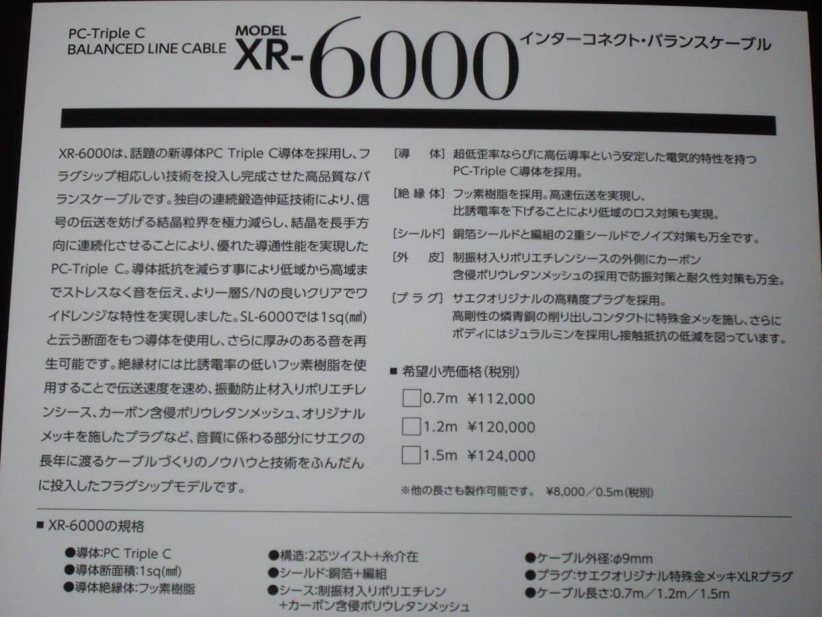 SAEC XR-6000 1.5m_画像2