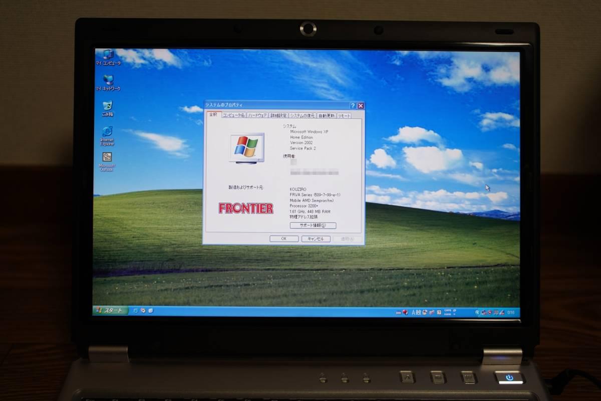 【美品】FRONTIER フロンティア M54JE ノートパソコン PC Windows XP_画像2