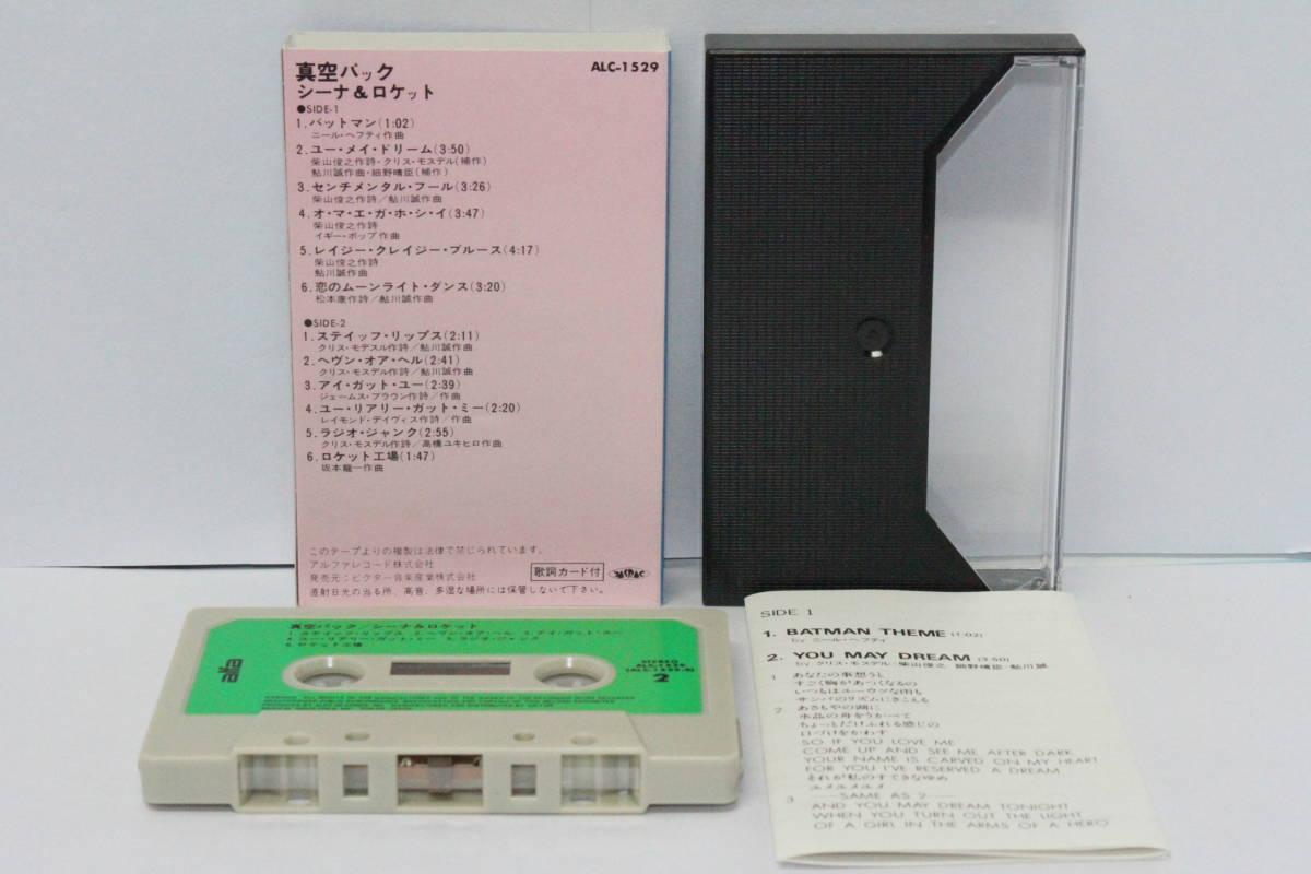 ☆洋楽祭☆ 貴重 シーナ&ザ・ロケット SHEENA & the ROKKETS カセットテープ 3本セット 「ピンナップ・ベイビー・ブルース」など_画像5