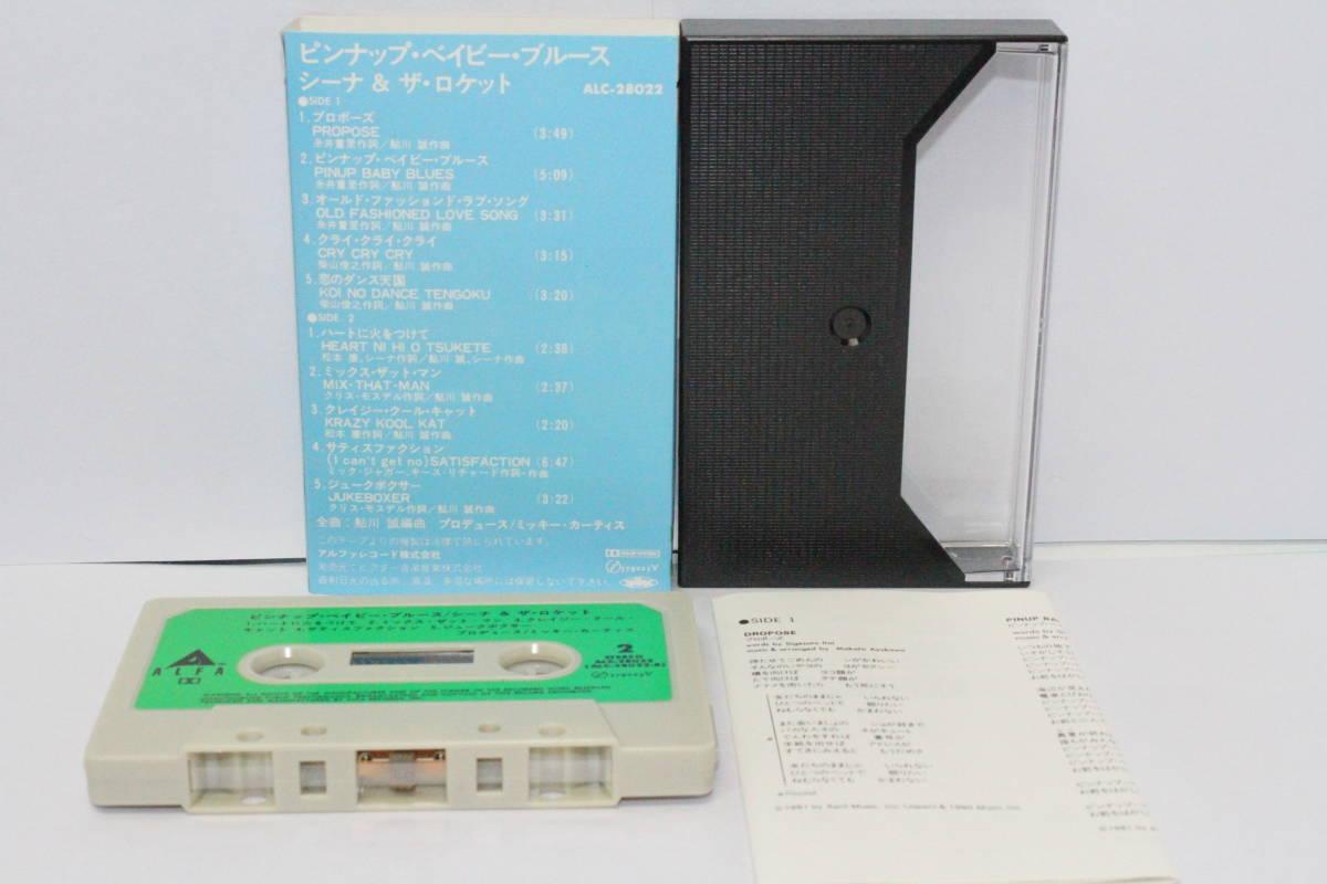 ☆洋楽祭☆ 貴重 シーナ&ザ・ロケット SHEENA & the ROKKETS カセットテープ 3本セット 「ピンナップ・ベイビー・ブルース」など_画像9