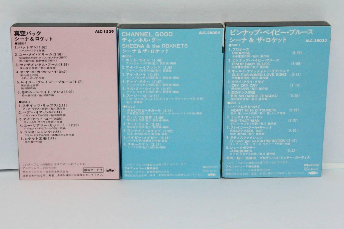 ☆洋楽祭☆ 貴重 シーナ&ザ・ロケット SHEENA & the ROKKETS カセットテープ 3本セット 「ピンナップ・ベイビー・ブルース」など_画像3