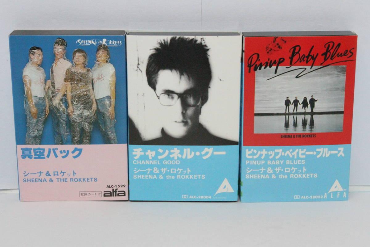 ☆洋楽祭☆ 貴重 シーナ&ザ・ロケット SHEENA & the ROKKETS カセットテープ 3本セット 「ピンナップ・ベイビー・ブルース」など_画像2