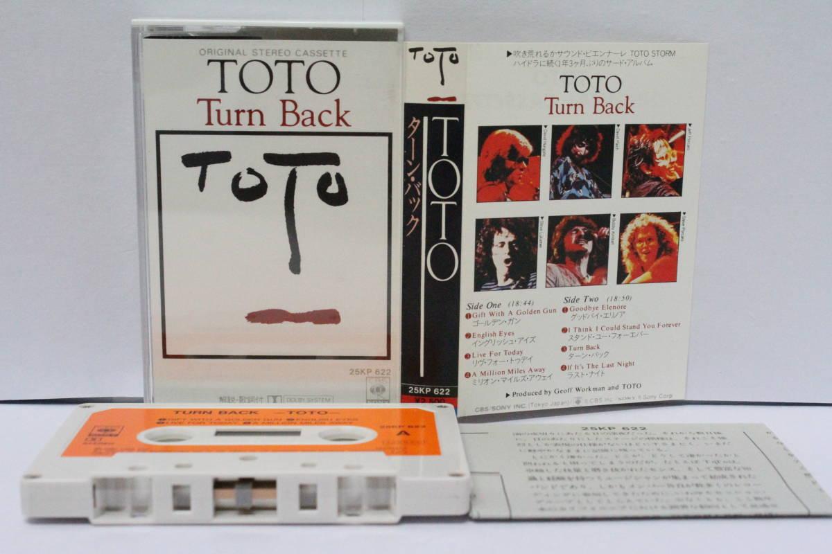 ☆洋楽祭☆ 貴重 トト TOTO カセットテープ4本セット 「宇宙の騎士」「ハイドラ」「ターン・バック」「TOTO IV~聖なる剣~」_画像7