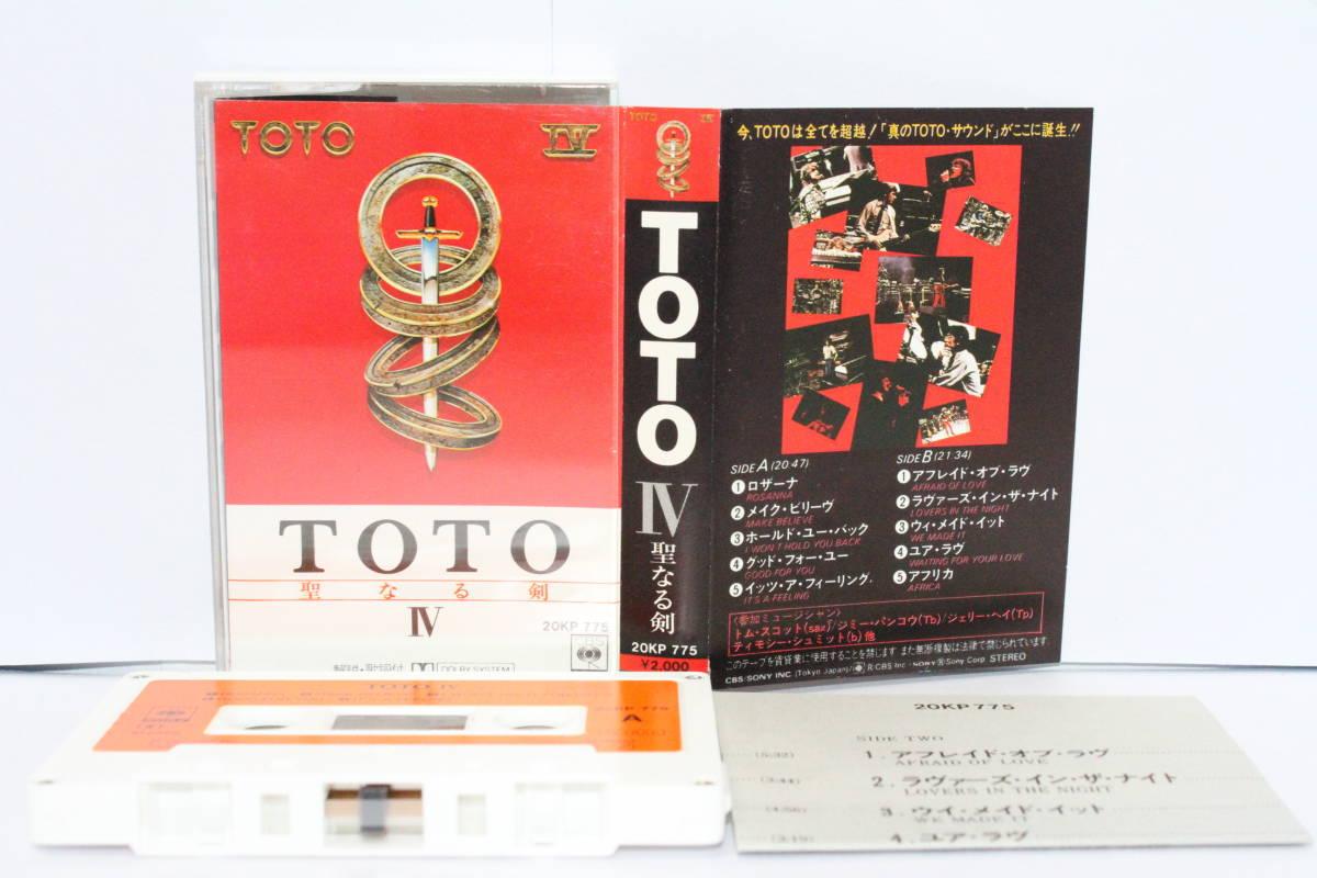 ☆洋楽祭☆ 貴重 トト TOTO カセットテープ4本セット 「宇宙の騎士」「ハイドラ」「ターン・バック」「TOTO IV~聖なる剣~」_画像9