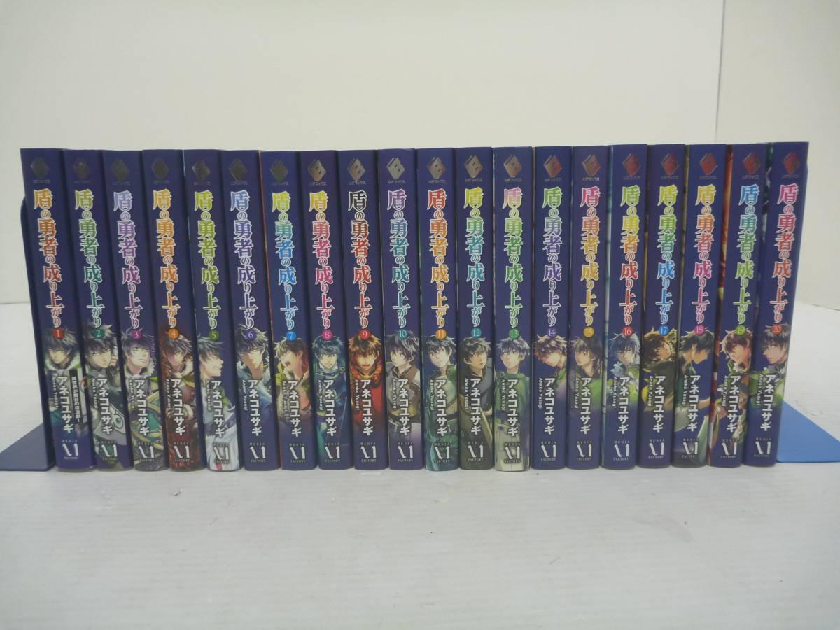 【ライトノベル】盾の勇者の成り上がり 1-20巻セット アネコユサギ 菅9_画像2
