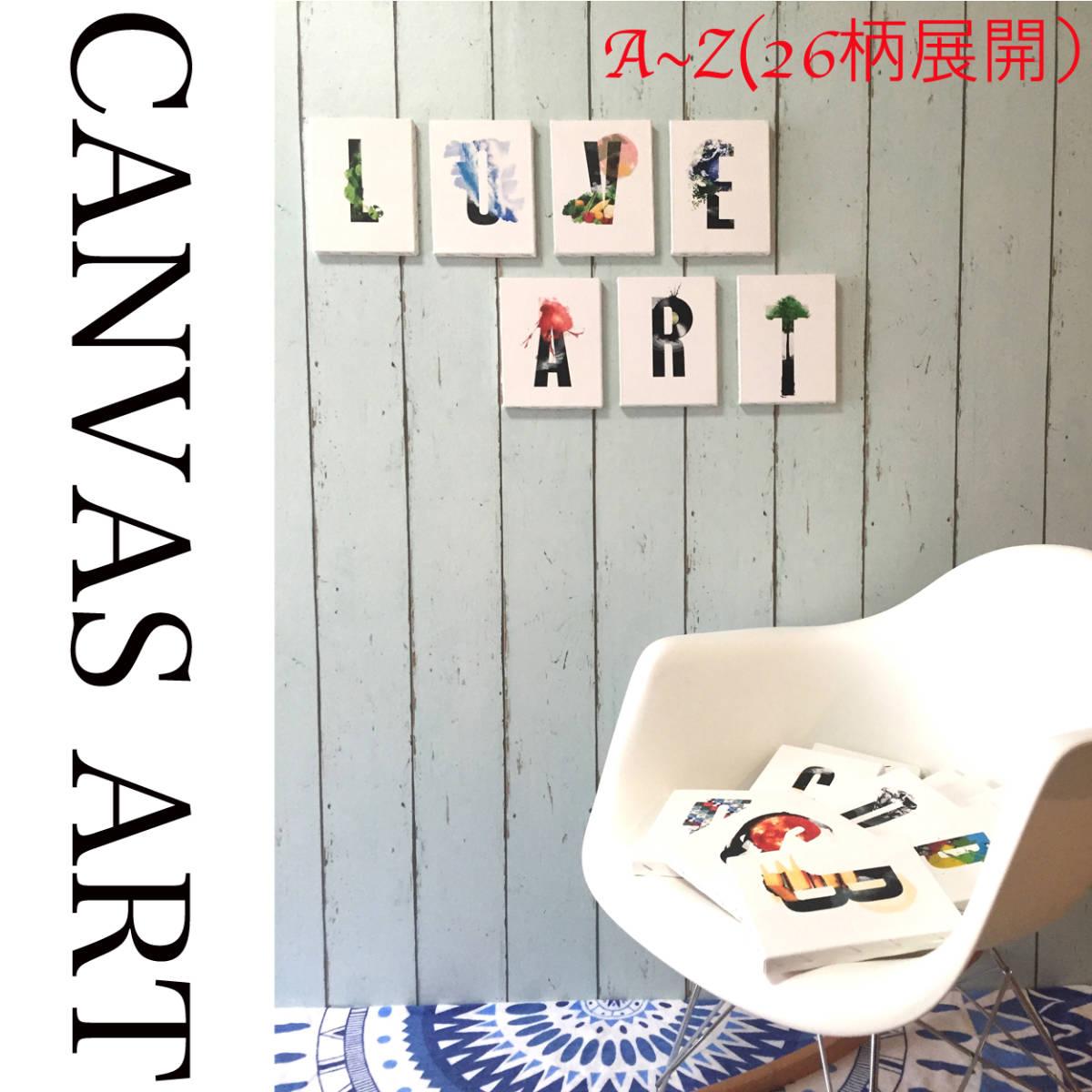 【新品】 Zeblaキャンバスアート ファブリックパネル アルファベット アート 壁掛け 11/16