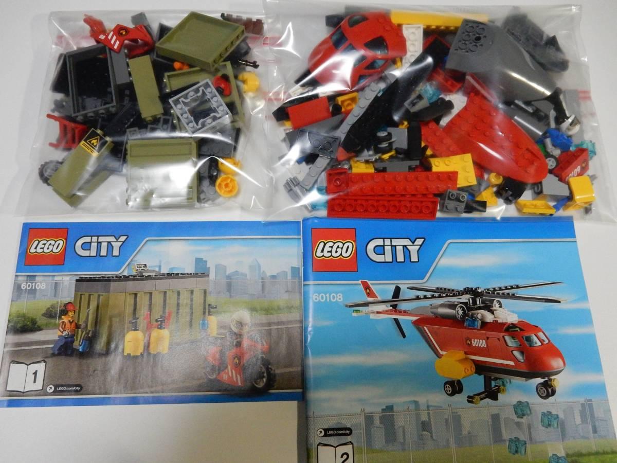 LEGO レゴ シティ 60108 消防ヘリコプター 開封品_画像2