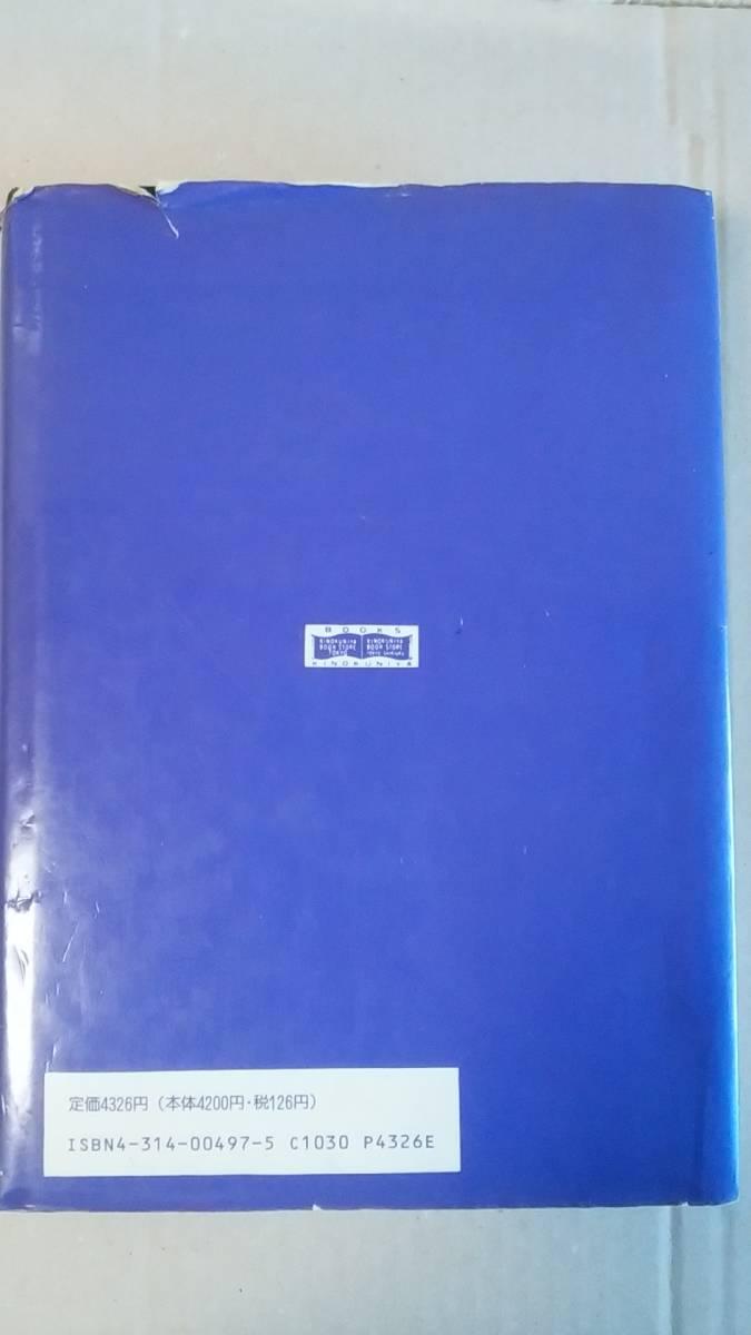 フランス文学/書籍、評論 ジル~ラプージュ/ユートピアと文明 紀伊國屋書店 1988年初版_画像2