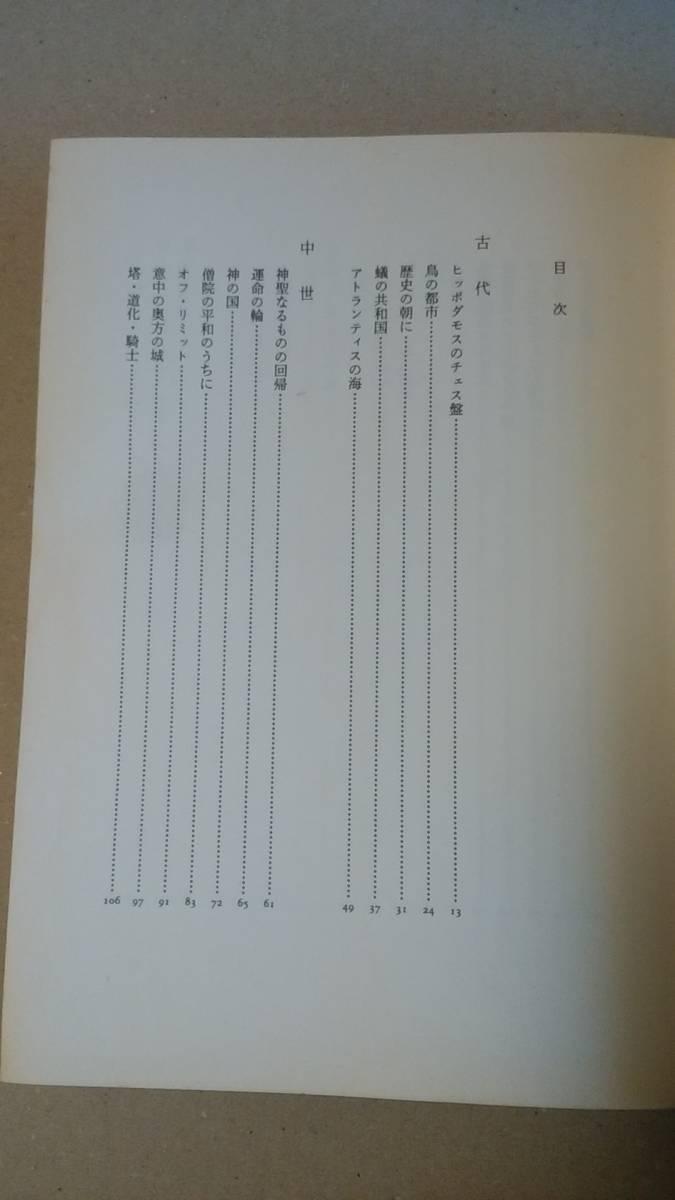 フランス文学/書籍、評論 ジル~ラプージュ/ユートピアと文明 紀伊國屋書店 1988年初版_画像4